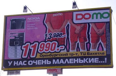 Провокационный маркетинг в наружной рекламе
